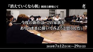 宮田慶子芸術監督シーズンのラスト作品、始動―― 『消えていくなら朝』(...