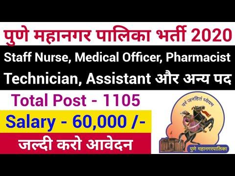 PMC Recruitment 2020 | Pune Municipal Corporation Recruitment 2020 | Latest Govt Jobs 2020 | PMC Job