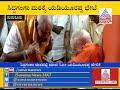 BS Yeddyurappa Visited Siddaganga Mutt And Met Sri Shivakumara Swami