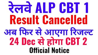 RRB ALP CBT 1 Result Cancelled, अब फिर से जारी होगा Railway ALP CBT 1 result RRB ALP CBT 2 Postponed