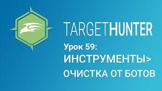 Target Hunter. Урок 59: Инструменты - Очистка от Ботов (Промокод внутри)