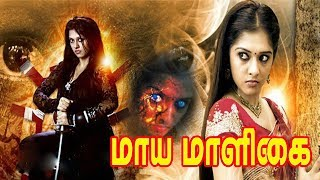 Marma Maaligai | Tamil Horror & thiriller Full Movie HD