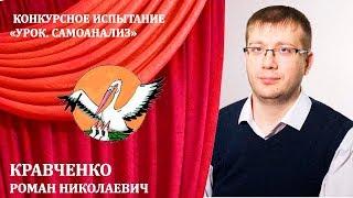 Кравченко Роман Николаевич || Урок. Самоанализ