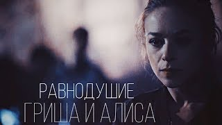 Гриша и Алиса   Равнодушие   Полицейский с Рублевки 3