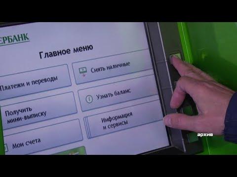 Берегите ваши банковские карты. Мошенники орудуют в Ревде и в Свердловской области
