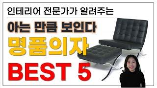 명품의자 어디까지 아니? 가꾸미TV가 선정한 명품의자 …