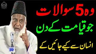 Qiyamat k din 5 sawal. Dr Israr Ahmad R.A