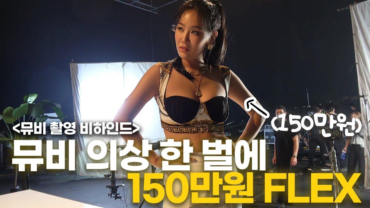 소유 잠안자고 약 24시간 논스톱 폭풍댄스(!) 'GOTTA GO' 뮤직비디오 촬영 비하인드 | ENG SUB