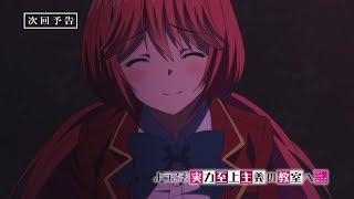 TVアニメ『ようこそ実力至上主義の教室へ』第6話予告 thumbnail