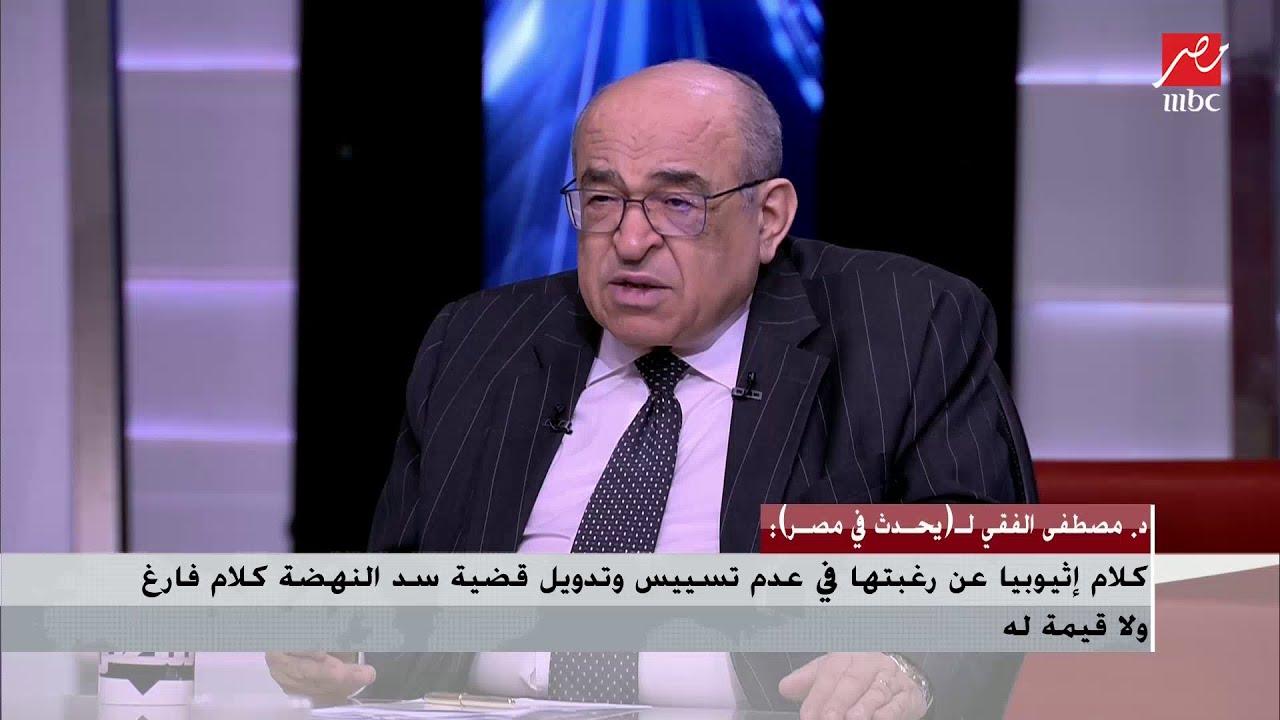 د.مصطفى الفقي: واشنطن لا تريد أن تخسر إثيوبيا حتى تضغط بها على العرب وقت اللزوم