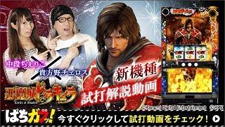 【悪魔城ドラキュラ-ロード…