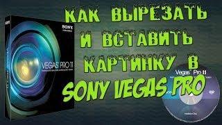 Как вырезать и вставить картинку в Sony Vegas Pro(Сегодня я вам покажу как вырезать и вставить картинку в программе Sony Vegas Pro 11. Подпишись, не пропусти новые..., 2014-05-22T12:31:18.000Z)