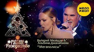 валерий Меладзе & Альбина Джанабаева - Мегаполисы (Русское Рождество 2020)