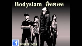 Guitar BackingTrack BODYSLAM คิดฮอด