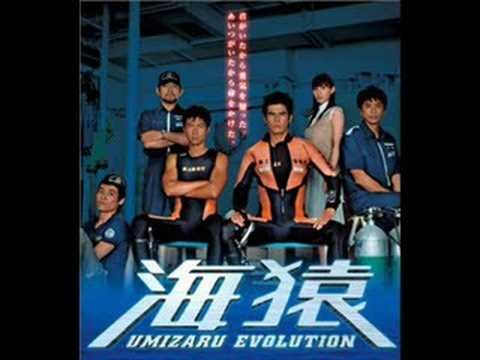 Courage - Umizaru Evolution