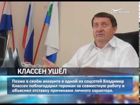 Глава Жигулевска Владимир Классен покидает пост