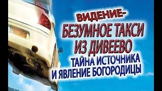 Безумное TAXI из Дивеево! Тайны Святого источника Серафима Саровского и явление Богородицы!