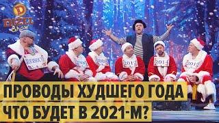 ХУЖЕ БЫТЬ НЕ МОЖЕТ: Проводы 2020-го года — Дизель Шоу 2021 | ЮМОР ICTV
