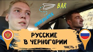 ЧАСТЬ 1 Русские в Черногории Как перебраться в Черногорию Интервью с владельцем отеля г Бар