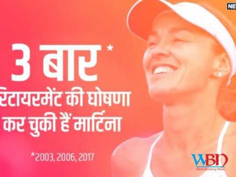 Swiss tennis star martina hingis is retiring from tennis