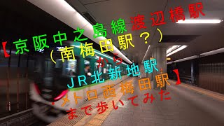 南梅田駅?【京阪中之島線渡辺橋駅からJR北新地駅・大阪メトロ西梅田駅まで歩いてみた】