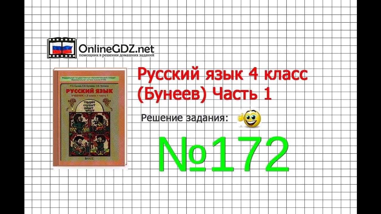 Дом задание русский язык 4 класс автор р.н бунеева упражнение