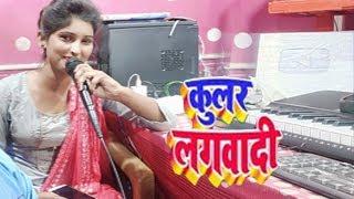 #Video Hamara La Cooler Lagawadi इस लड़की का गाना खूब वायरल हो रहा है Shashi Sharma Cooler Lagawadi