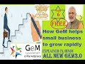 GeM 3.0 II How GeM helps small business to grow II kyse kare GeM ka use II (in Hindi)