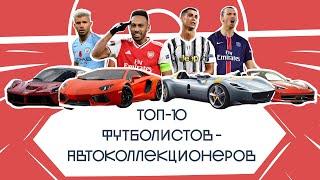 Топ-10 футболистов-автоколлекционеров — Fantastic Football. 14 выпуск
