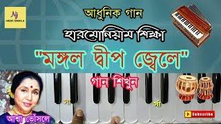 Harmonium Tutorial    MANGAL DEEP JALE     হারমোনিয়াম শিক্ষা    Learn Music IN Bengali