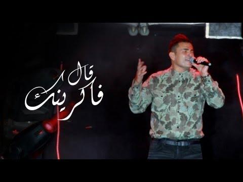 Amr Diab - A'al Fakrenek
