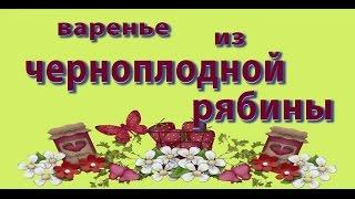 Варенье из черноплодной рябины /черноплодки/