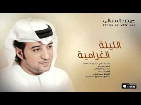 اغنية عيضة المنهالي الليلة الغرامية 2016 كاملة MP3 + HD / Eida Al Menhali - El leila Al Gharamya