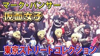 純血1513話 マーク・パンサー 仮面女子『東京ストリートコレクションでモデル・ライブ!』