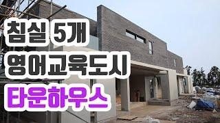 제주도 영어교육도시 1.3km 위치한 고급 타운하우스 12억2천 분양 korea jeju house