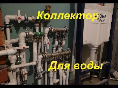 Распределительный коллектор для воды! Коллектор для теплого пола! Разводка труб в ванной