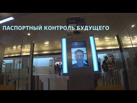 АЭРОПОРТ БЕН ГУРИОН. КАК ПРОЙТИ ПАСПОРТНЫЙ КОНТРОЛЬ 2019