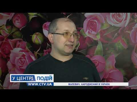 Телеканал C-TV: Малевич народжений в Україні