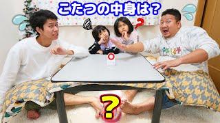 こたつの中身は何だろな?足を使って当てましょう!対決!himawari-CH