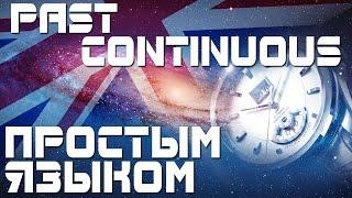 Время Past Continuous. Прошедшее продолженное время в английском языке. Примеры