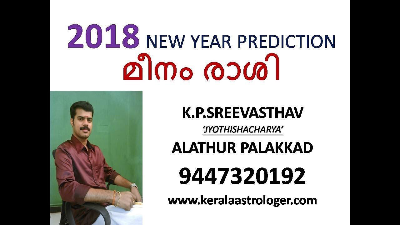 2018 NEW YEAR PREDICTION - MALAYALAM = MEENAM / K P SREEVASTHAV 9447320192