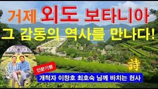 [인문기행] 거제 '외도-보타니아' 그 감동의 역사를 …