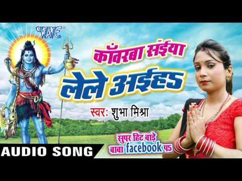कांवरवा सईया लेले अइहs - Super Hit Bade Baba Facebook Pa - Shubha Mishra - Bhojpuri Kanwar Song 2016