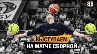 Украина - Испания. Выступаем на матче сборной | Smoove