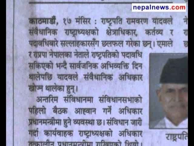 December 03 2013 headlines in Nepali dailies