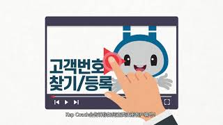 [한국전력 Global KEP-COach] 第1篇 : …