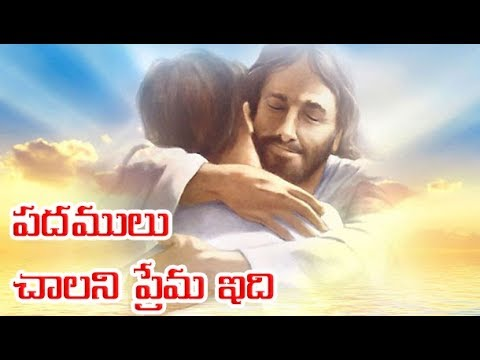 Padhamulu Chalani Prema Edi Telugu Christian Song || Pastor Jyothi Raj || Jesus Videos Telugu