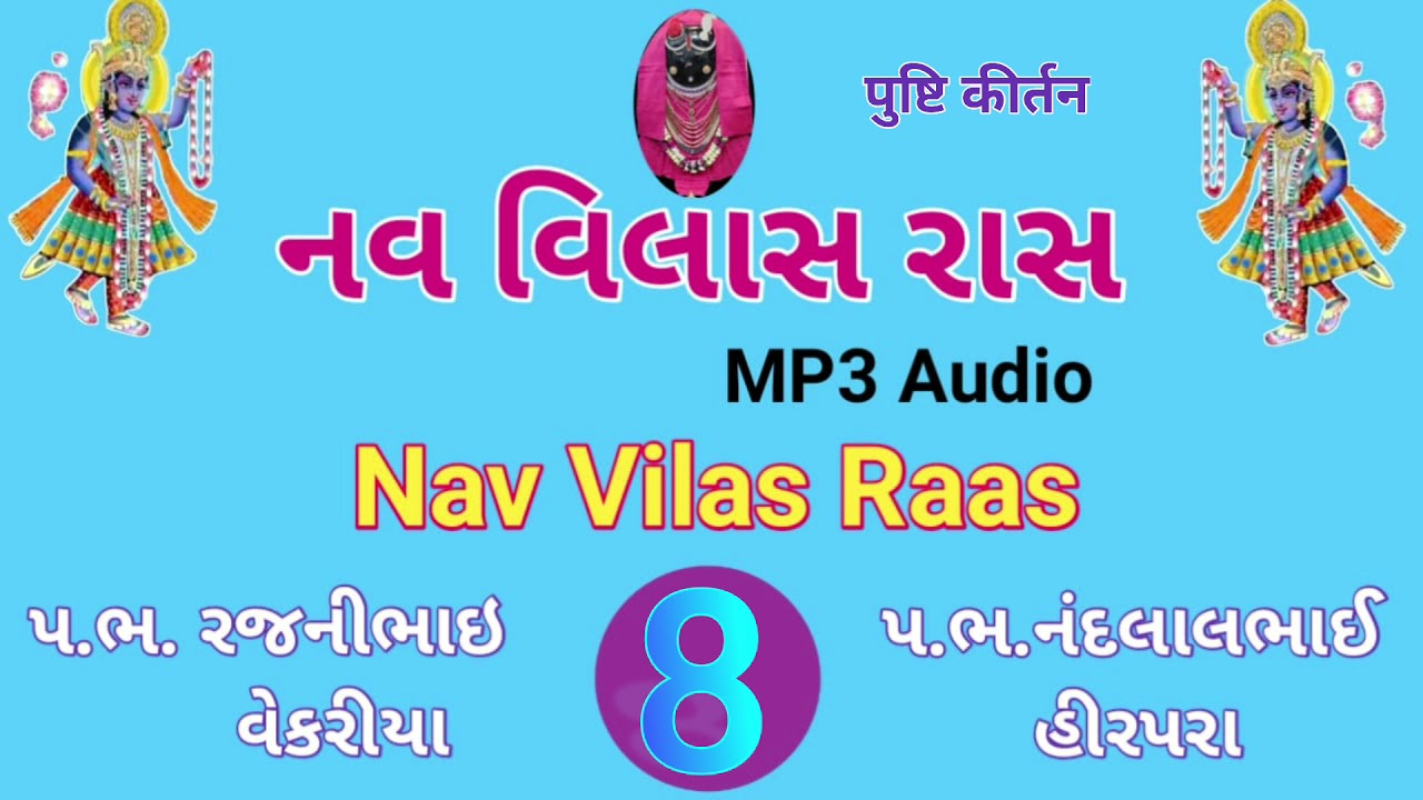 Download નવ વિલાસ રાસ આઠમો વિલાસ રાસ Aatho Vilas Non Stop Ras Garba Rajnibhai & Nandlalbhai #PushtiKirtan MP3