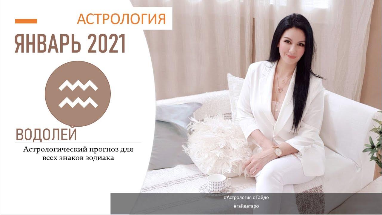 Гороскоп на январь 2021 ВОДОЛЕЙ | Прогноз на месяц | Астропрогноз