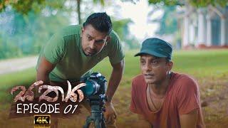 Sathya | Episode 01 - (2020-07-11) | ITN Thumbnail
